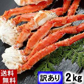 (送料無料) 訳あり タラバガニ たらばがに足 2kg前後 ボイル冷凍 カニ通販 脚折れありの、わけありたらば蟹、かに足。かに飯や、焼きガニも美味しい。カニ通販、北海道グルメ食品 魚介類  (ギフト食品)