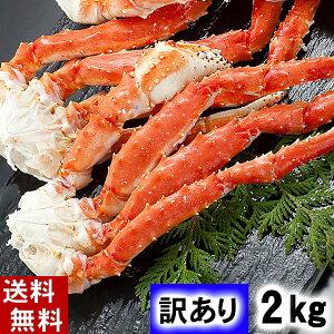 (送料無料) 訳あり タラバガニ たらばがに足 2kg前後 ボイル冷凍 カニ通販 脚折れありの、わけありたらば蟹、かに足。かに飯や、焼きガニも美味しい。カニ通販、北海道グルメ食品 魚介