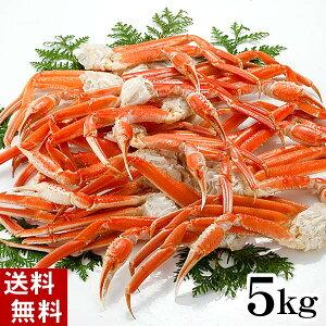 (送料無料) 訳あり ずわいがに かに足 5kg前後 ボイル冷凍 わけありのズワイガニが食べ放題!かに飯や、焼きガニも美味しい。カニ福袋 ずわい蟹のボイル脚/松葉ガニ 北海道グルメ 魚介類