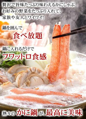 あす楽対応(送料無料)訳ありズワイ訳ありポーションかにしゃぶ生ズワイガニ棒肉しゃぶしゃぶ1kg(わけありずわいがにむき身かに足50〜70本入・)カニしゃぶ、かに鍋用のずわい蟹ポーションです/蟹しゃぶ。