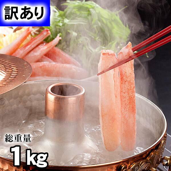 (送料無料) 訳ありズワイ 訳ありポーション かにしゃぶ 生ズワイガニ棒肉 しゃぶしゃぶ 1kg(わけあり ずわいがに むき身かに足 50〜70本入・)カニしゃぶ、かに鍋用のずわい蟹ポーションです/蟹しゃぶ。