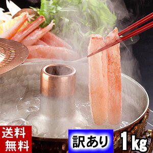 (送料無料) 訳あり格安ズワイ ポーション かにしゃぶ 生ズワイガニ棒肉 しゃぶしゃぶ 1kg(わけあり ずわいがに むき身かに足 50〜70本入・)カニしゃぶ、かに鍋用のずわい蟹フルポーション