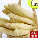 (送料無料)ホワイトアスパラ M〜2Lサイズ混合 1kg前後 美味しい旬の北海道産白いあすぱらを産地直送。早朝採れたてホ…