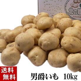 (送料無料) じゃがいも 男爵いも 10kg(芋・越冬じゃが) 北海道産のジャガイモ、男爵芋です。肉じゃが、じゃがバター、コロッケの調理に。北海道グルメ食品 野菜・きのこ ジャガイモ 男爵芋