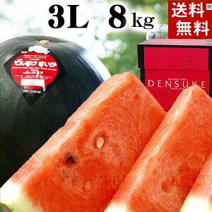 (送料無料)でんすけすいか 秀品 3L大型 8〜9kg 黒い皮の中には赤の果肉、伝助・田助西瓜。ギフトに喜ばれる北海道のデンスケスイカ/でんすけスイカ、旬のフルーツ通販 グルメ食品 フルー
