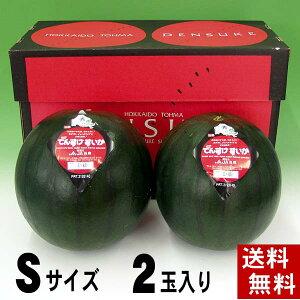 (送料無料)でんすけすいか 優品以上 小玉 4kgが2玉入り 黒い皮の中には赤の果肉、伝助・田助西瓜。ギフトに喜ばれる北海道のデンスケスイカ/でんすけスイカ、旬のフルーツグルメ通販(く