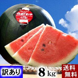 (送料無料)訳ありでんすけすいか 良〜優品 3Lサイズ 大型8kg 北海道のデンスケスイカがわけありで登場。黒い皮の中には赤の果肉、伝助・田助西瓜/でんすけスイカ。旬のフルーツ通販 グルメ食品 フルーツ・果物 スイカ 黒皮スイカ でんすけスイカ