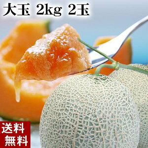 (送料無料)北海道産赤肉メロン 2.0kg前後×2玉入り(大玉サイズ)あの夕張メロンよりも糖度が甘く芳香な香りの北海道赤肉ふらのメロン。旬のフルーツグルメ食品 フルーツ・果物 メロン お中元