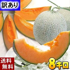 (送料無料)訳ありメロン 北海道産赤肉メロン 合計8kg 業務用のわけありメロン。お中元にもご利用できます。ワケアリ旬のフルーツグルメ(くだものギフト お中元)
