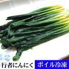 ボイル冷凍行者にんにく北海道産の野菜、行者ニンニクをボイル冷凍にして、いつでも食べられるようになりました。ギョウジャニンニクはアイヌネギ、ヒトビロ、キトビロとも呼ばれます。餃子の具や醤油漬けで保存も出来ます。