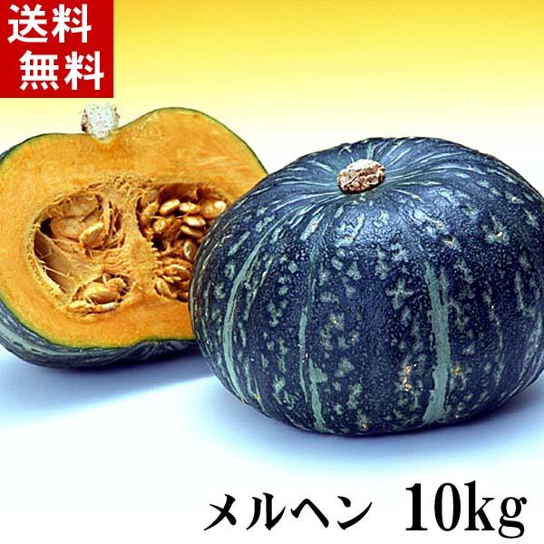 (送料無料)北海道産カボチャ メルヘン 10kg前後(5〜7玉入り)粉質でホクホクな南瓜。てんぷらやかぼちゃスープ、かぼちゃの煮物など、様々料理にご利用できる緑黄色野菜です。北海道グルメ食品 野菜・きのこ かぼちゃ