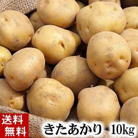 (送料無料) じゃがいも 北あかり 10kg(越冬じゃが・芋・栗ジャガ・キタアカリ) 北海道産のジャガイモ、きたあかりです。肉じゃが、じゃがバター、コロッケの調理に。北海道グルメ食品 野菜・きのこ ジャガイモ キタアカリ