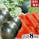 (送料無料)北海道富良野麓郷産 ろくごう小玉黒すいか 3〜5玉入りで 合計8kg前後 糖度12度の甘いスイカです。したたり落ちる果汁、冷蔵庫にも入れやすい小さい...