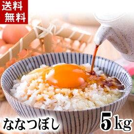 (送料無料)令和2年度 新米 北海道産米 ななつぼし 5kg 白米、精米 つや、粘り、甘みがバランス良くまとまった和食に合うお米、ナナツボシです。特A評価を受け、マツコデラックスさんも絶賛。北海道グルメ食品 米・雑穀 米 ななつぼし(ギフト)
