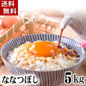 (送料無料)令和2年度 新米 北海道産米 ななつぼし 5kg 白米、精米 つや、粘り、甘みがバランス良くまとまった和食に合うお米、ナナツボシです。特A評価を受け、マツコデラックスさんも