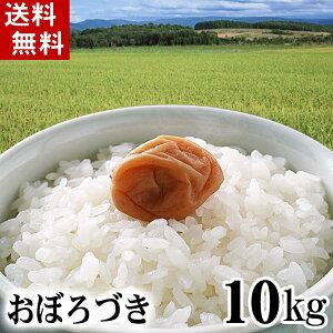 (送料無料)令和2年度 新米 北海道産米 おぼろづき 10kg 白米、精米 もっちりした食感のお米。柔らかい食感と強い粘りが特徴のおぼろつきは、新潟産コシヒカリに匹敵する評価を受けてい