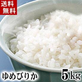 (送料無料)令和元年度 新米 北海道産米 ゆめぴりか 5kg 白米、精米 炊きあがりが柔らかく、北海道産イチオシのお米です。日本穀物検定協会で、コシヒカリ・ひとめぼれと並ぶ特Aランクに選ばれました。北海道グルメ食品 米・雑穀 米 ゆめぴりか(ギフト)