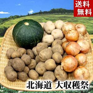 (送料無料) 北海道大収穫祭!じゃがいも・かぼちゃ・玉ねぎ 北の大地で育った旬の野菜がどっさり。ジャガイモ(インカの目覚め・男爵いも・きたあかり)、カボチャ、たまねぎの詰め合わせ