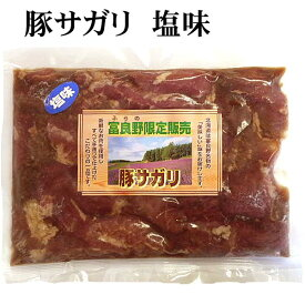 北海道富良野限定 豚サガリ/豚ハラミ 塩味 180g 国産の豚を北海道で味付けしたホルモン、焼肉です。バーベキューBBQや野外で網焼きもできます。