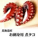 (送料無料)北海道産 大型太足1本 900g お刺身で食べられる茹でタコ足。噛むほどに煮タコの風味がにじみ出て来ます…