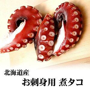 北海道産 大型太足1本 900g お刺身で食べられる茹でタコ足。噛むほどに煮タコの風味がにじみ出て来ます。たこ焼き、蛸のから揚げ、様々な料理にご利用できるボイルタコ。魚介類・シ