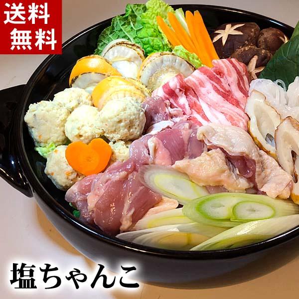 (送料無料)うまタレ塩ちゃんこ鍋セット (国産鶏もも肉・国産豚バラ肉・とりごぼうつみれ・ボイルほたて) ちゃんこ鍋用のタレを水に溶かして、食材・野菜をそのまま鍋に入れるだけの簡単調理。北海道グルメ(ギフト)