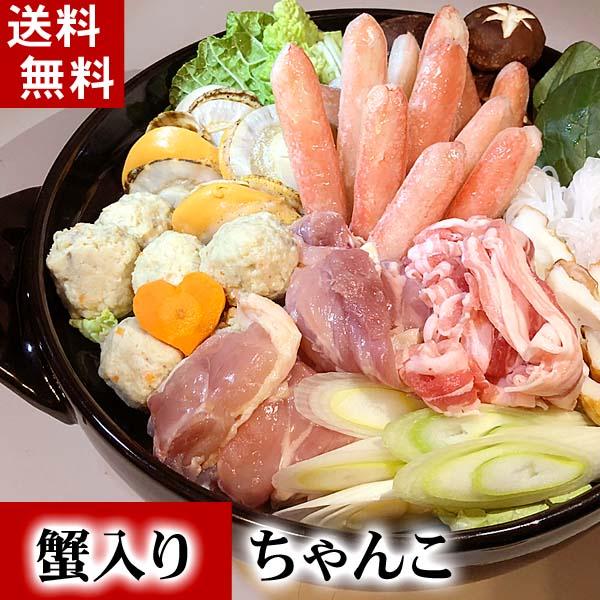 (送料無料)豪華かに入り塩ちゃんこ鍋セット (ズワイガニ・国産鶏もも肉・国産豚バラ肉・とりごぼうつみれ・ボイルほたて) ちゃんこ鍋用のタレを水に溶かして、食材・野菜をそのまま鍋に入れるだけの簡単調理。北海道グルメ(ギフト)