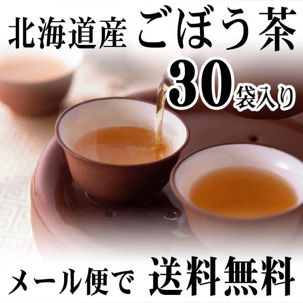 (メール便なら送料無料)国産北海道ごぼう茶 合計45g(1.5gのティーパック、30袋入り)業務用でお得。ゴボウ茶は南雲医師の健康法で注目されました。ティーパックで簡単に牛蒡茶が作れます。北海道グルメ