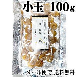 ポイント消化 珍味 乾物 食品(メール便なら送料無料)ホタテ干し貝柱 100g(小型 35玉前後) 北海道の珍味、ほたて干し貝柱。噛めほどに帆立の旨みがにじみ出ます。無添加のホタテ干貝