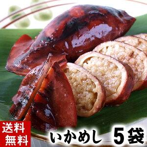 (送料無料)いかめし 5パック(2杯入り) 北海道函館産のいか飯。昆布醤油ダシでじっくりと炊き上げたシンプルな味付け。イカの中に味の染込んだもち米が旨い。駅弁大会でも大人気のいか