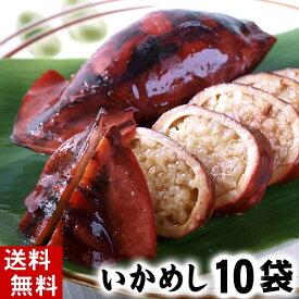 (送料無料)いかめし 10パック(2杯入り) 北海道函館産のいか飯。昆布醤油ダシでじっくりと炊き上げたシンプルな味付け。イカの中に味の染込んだもち米が旨い。駅弁大会でも大人気のいか飯/イカ飯 酒の肴つまみ