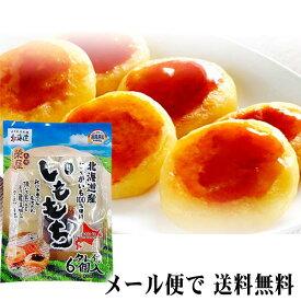 ポイント消化 珍味 乾物 食品(メール便なら送料無料)いももち 1袋 6個入り 北海道じゃがいも100%使用、芋もち。北海道の郷土料理、お土産にもお勧めなイモ餅。そのままでも食べられる柔らかい芋餅。ジャガイモの風味をいつでも味わえます。