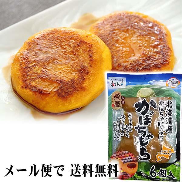 (メール便なら送料無料)かぼちゃもち 1袋 6個入り 北海道カボチャ100%使用、かぼちゃ餅。北海道の郷土料理、お土産にもお勧めなカボチャ餅。温めておしるこやお味噌汁に入れても美味しい柔らかい南瓜餅。カボチャの風味をいつでも味わえます。