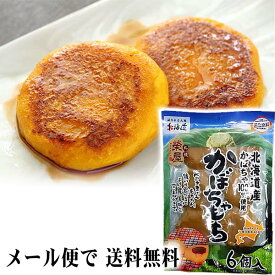 ポイント消化 珍味 乾物 食品(メール便なら送料無料)かぼちゃもち 1袋 6個入り 北海道カボチャ100%使用、かぼちゃ餅。北海道の郷土料理、お土産にもお勧め。温めておしるこやお味噌汁に入れても美味しい柔らかい南瓜餅。カボチャの風味をいつでも味わえます。