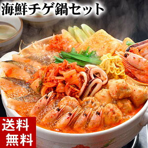 (送料無料) 海鮮チゲ鍋セット 韓国産の白菜キムチと北海道の魚介類の詰め合わせ。北海道グルメ食品 惣菜 鍋セット キムチ鍋