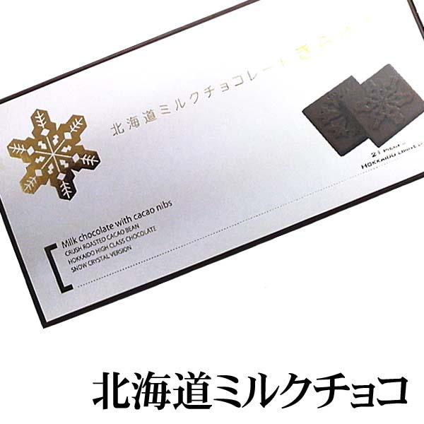 北海道ミルクチョコレート きらゆき 1箱21枚入り 雪の結晶をかたどった、ザクザクとした食感のミルクチョコレートです。北海道おもしろチョコレート。バレンタイン・ホワイトデーや義理チョコ・友チョコに北海道限定お菓子