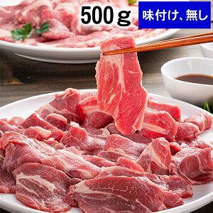 (送料無料)ステーキ生ラム肉 厚切り 500g前後 約1センチの厚切り。バーベキューBBQや焼肉、野外で網焼きに大活躍の生羊肉。塩コショウやジンギスカンのタレに漬けて焼いて下さい。北海