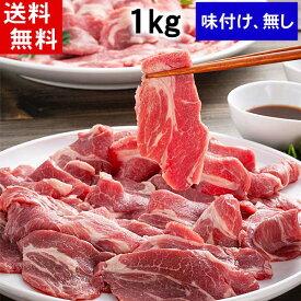 (送料無料)ステーキ生ラム肉 厚切り 1kg前後 厚切り。バーベキューBBQや焼肉、野外で網焼きに大活躍の生羊肉。塩コショウやジンギスカンのタレに漬けて焼いて下さい。北海道グルメ食品 肉・肉加工品 羊肉 ラム