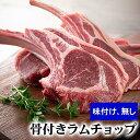 骨付きラムチョップ 290〜330g(4〜5本入り) バーベキューBBQや焼肉、野外で網焼きに大活躍の骨付き羊肉。塩コショウ…