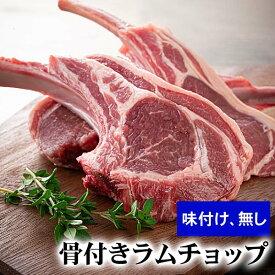 骨付きラムチョップ 290〜330g(4〜5本入り) バーベキューBBQや焼肉、野外で網焼きに大活躍の骨付き羊肉。塩コショウやジンギスカンのタレに漬けて焼いて下さい。北海道グルメ食品 肉・肉加工品 羊肉 ラム