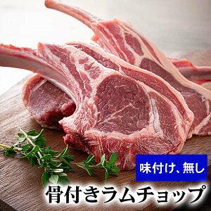 骨付きラムチョップ 290〜330g(4〜5本入り) バーベキューBBQや焼肉、野外で網焼きに大活躍の骨付き羊肉。塩コショウやジンギスカンのタレに漬けて焼いて下さい。北海道グルメ食品 肉・肉