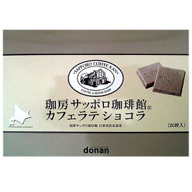 珈房 サッポロ珈琲館 カフェラテショコラ 1箱20枚入り コーヒー風味のホワイトチョコレートです。北海道おもしろチョコレート。バレンタイン・ホワイトデーや義理チョコ・友チョコに北海道限定お菓子