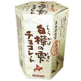 白樺の雫チョコレート 1箱 98g 厳選したミルクチョコレートに白樺の樹液をパウダーにして練り込みました。北海道おもしろチョコレート。バレンタイン・ホワイトデーや義理チョコ・友チョコに北海道限定お菓子