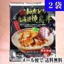 (メール便なら送料無料)北海道知床どり 焼鳥丼 2袋 知床鶏を使った焼き鳥丼が電子レンジでわずか1分で出来上がり。手間いらずの焼きとり丼の具です。どんぶりのもと...
