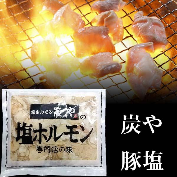 炭やの塩豚ホルモン(ブタの直腸) 180g 塩コショウのシンプルな味付けの焼肉。炭やは豚塩、トントロを全国区にした銘店のホルモンです。バーベキューBBQや野外で網焼きもできます。北海道グルメ食品 肉・肉加工品 豚肉 ホルモン
