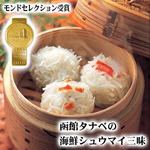 海鮮しゅうまい三昧(かに・いか・ほたてシュウマイ)函館タナベ食品 モンドセレクション最高金賞を受賞。化粧箱付きギフトにおすすめのたなべのシュウマイセットです。お取り寄せ シ