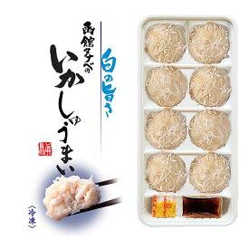 いかしゅうまい(8個入り)北海道函館タナベ食品 モンドセレクション受賞。蒸しシュウマイ、揚げしゅうまい、電子レンジで簡単に調理できるたなべのイカシュウマイ レンジでチングルメ(ギフト)焼売弁当に