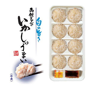 いかしゅうまい(8個入り)北海道函館タナベ食品 モンドセレクション受賞。蒸しシュウマイ、揚げしゅうまい、電子レンジで簡単に調理できるたなべのイカシュウマイ レンジでチングルメ(