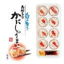 かにしゅうまい(8個入り)北海道函館タナベ食品の蟹しゅうまい モンドセレクション受賞。蒸しシュウマイ、揚げしゅうまい、電子レンジで簡単に調理できるたなべのカニシ...