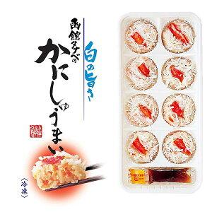 かにしゅうまい(8個入り)北海道函館タナベ食品の蟹しゅうまい モンドセレクション受賞。蒸しシュウマイ、揚げしゅうまい、電子レンジで簡単に調理できるたなべのカニシュウマイ レン